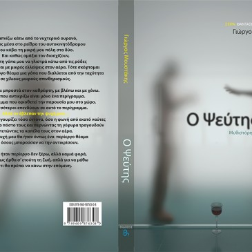 The liar (Book Cover)