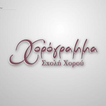 Xorogramma – Corporate Identity