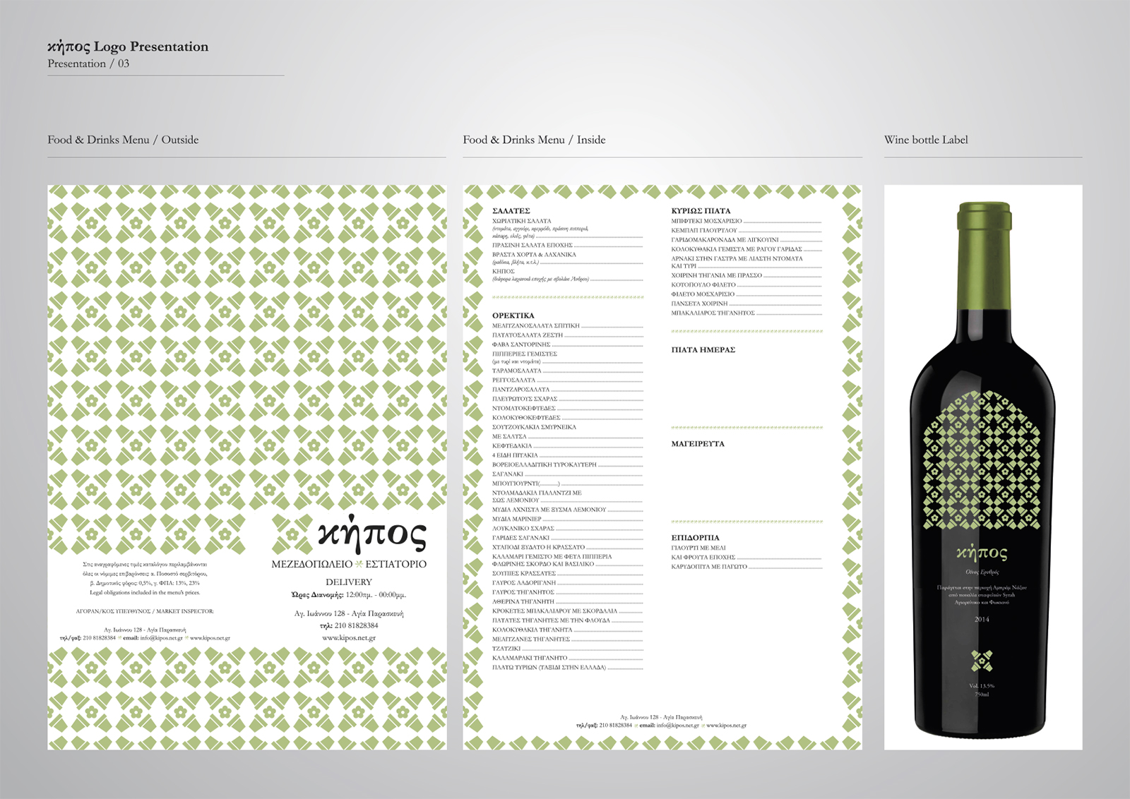 Corporate Identity Kipos Restaurant_Logo presentation_3_Yianart