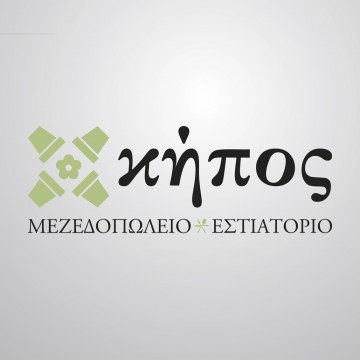 Kipos Restaurant Corporate Identity