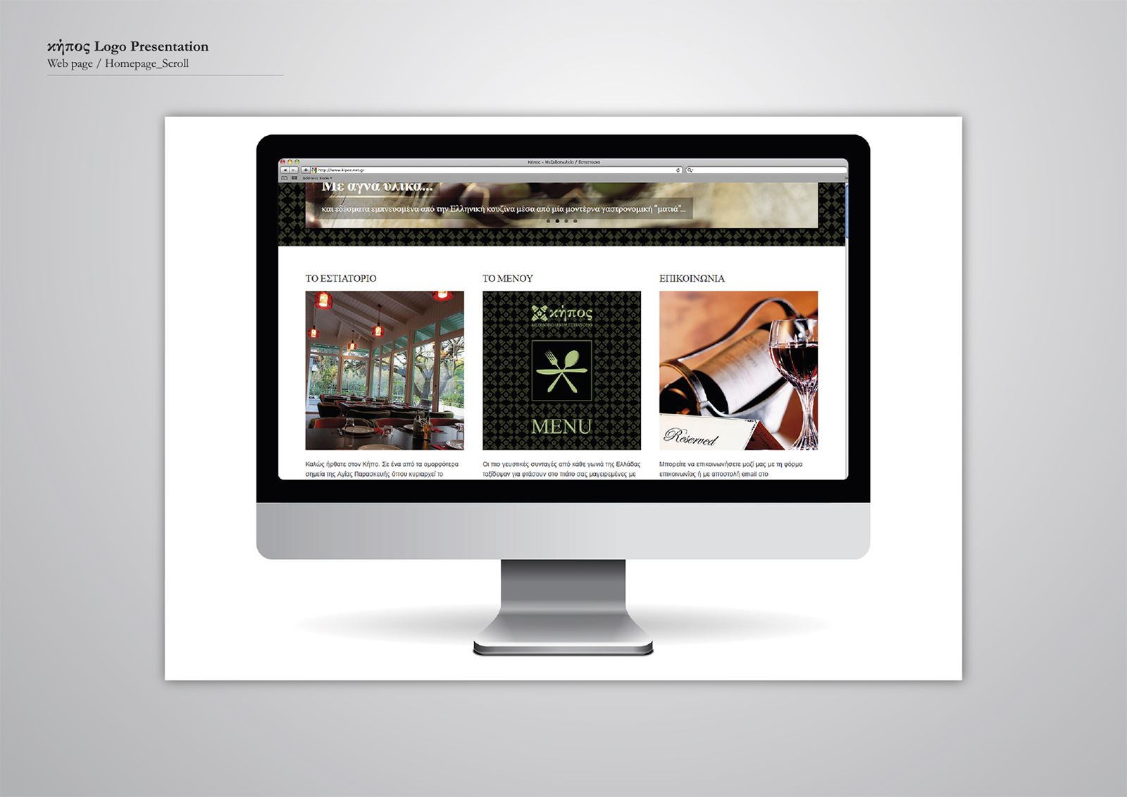 Corporate Identity Kipos Restaurant_Web page_Homepage Scroll_Yianart