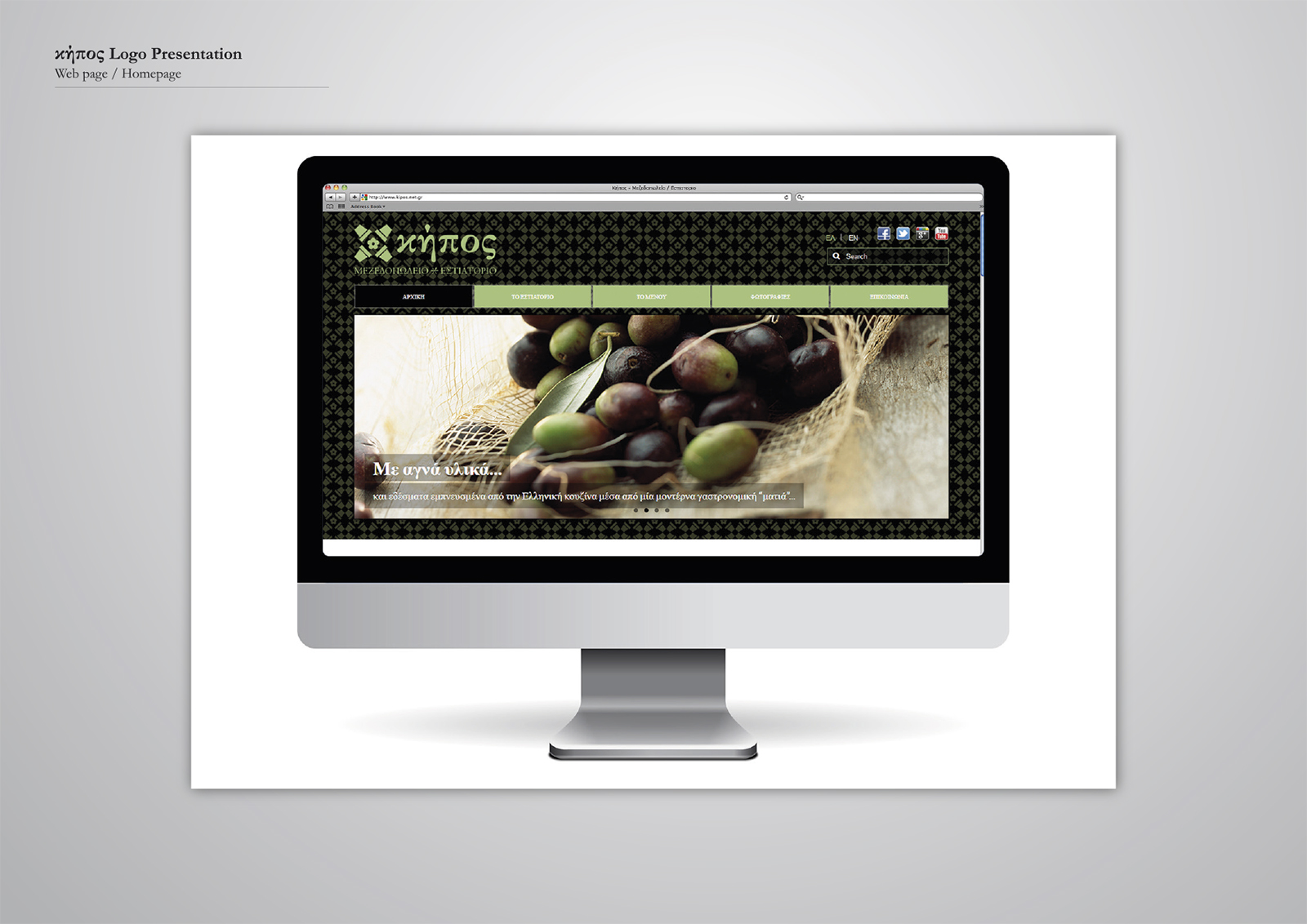 Corporate Identity Kipos Restaurant_Web page_Homepage_Yianart