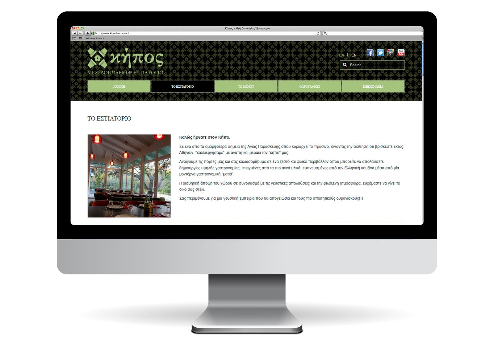 Kipos Restaurant_Web page_Restaurant page_Yianart